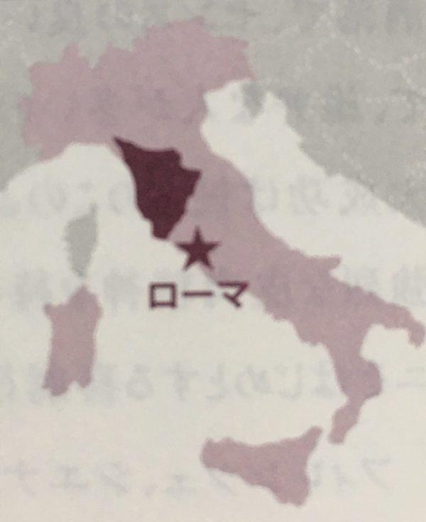 トスカーナ