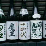 日本酒用語