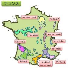 フランス10大産地